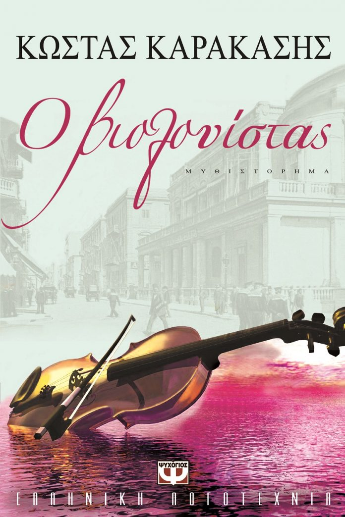 Ο Βιολονίστας - Κώστας Καρακάσης