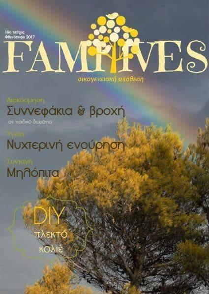 Περιοδικό Familives Οικογενειακή μας Υπόθεση - Σεπτέμβριος 2017